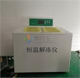 聚同台式全自动控制自动补水恒温解冻仪