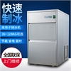 联客子弹冰制冰机,小巧好用厂家直供