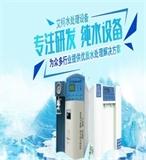 贵州超纯水机厂家提供贵州超纯水机,贵州实验室超纯水机