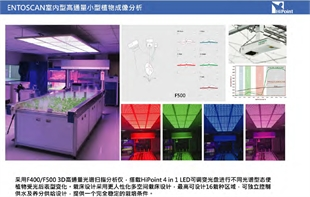 海博特HiPoint活体成像ENTOSCAN室内型高通量小型植物成像系统
