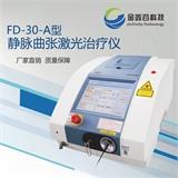 静脉曲张激光治疗系统