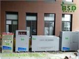 博斯达BSD实验室废水处理设备专业处理