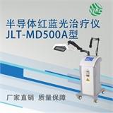 LED光动力红蓝光祛痘治疗仪(医用美容仪器)