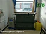 博斯达BSD实验室废水处理设备处理量大