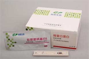 心肌肌钙蛋白I检测试剂盒(干式免疫荧光法)
