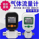 深圳市气体流量计、迪川仪表、气体流量计MF