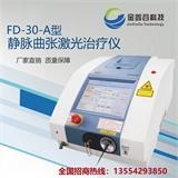 血管外科医疗器械静脉曲张激光治疗仪批发商