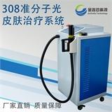 聚能超脉冲308准分子激光治疗系统精选厂商