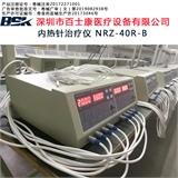 深圳百士康内热针治疗仪内热式针灸治疗仪