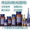 油脂中十二烷基硫酸钠质控品