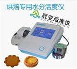 怎么控制茶叶发霉/茶叶水分活度测定仪
