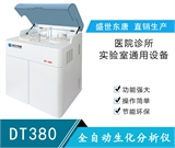 全自动生化分析仪厂家 DT480生化检测仪报 动物生化分析仪