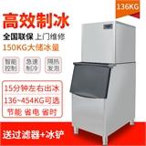 广州冰赫制冰机BH-700P实验室医用制冰机厂家