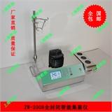 ZW-2008全封闭智能集菌仪价格