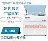 DT480全自动生化分析仪检测原理