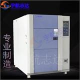 进口高低温冷热冲击试验箱价格