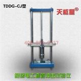 天枢星TDDG-CJ型绝缘电工套管冲击试验仪