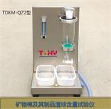 天枢星牌TDKM-QZ2型矿物棉及其制品渣球含量试验仪