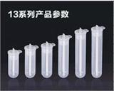 PPCO压盖离心器具-分体式压盖离心管系列