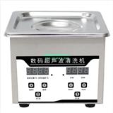 上海靳澜台式数码超声波清洗机