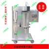 SPRAY-2000实验型小型喷雾干燥机