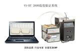 温度验证系统、有线温度验证系统、福禄克温度验证系统