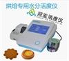 奶制品水活性检测仪标准/维修电话