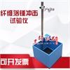 砂基透水砖抗冲击性能试验机纤维落锤冲击试验机