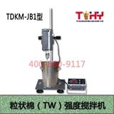 天枢星牌TDKM-JB型粒状棉(TW)强度搅拌机