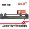 天枢星牌TDSB-BC型人造板尺寸稳定性标准长度测量仪