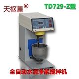天枢星牌TD729-Z型全自动水泥净浆搅拌机
