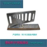 TD47-D0541出口型英标针片状规准仪-泰鼎精工