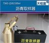 天枢星牌TD601-Q系列液体石油沥青取样器(黄铜)