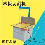SYL-11型苯板切割机 新标准保温板切割机 EPS电热切割机
