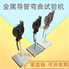 金属导管弯曲试验机GB20041 电工套管弯曲试验机