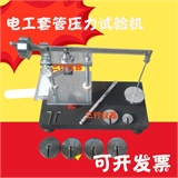 电工套管压力试验机 电工套管压力试验机 电工套管弯曲试验机