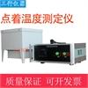 DW-02点着温度测定仪 GB/T4610点着温度测定仪 点火温度试验机