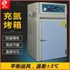 厂家直销充氮气电子烤箱热风循环电热烤箱定制精密高温充氮烘箱