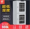 直销555L相机防潮箱LED工业防潮柜精密电子仪器干燥箱防潮箱