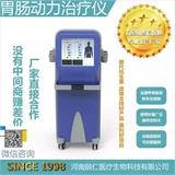 胃肠动力治疗仪 BE-6000型