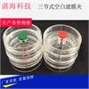 湛海科技采样夹/滤膜粉尘采样三节式空白滤膜夹/滤膜盒25mm 37mm