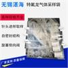 无锡湛海特氟龙采气袋集气袋非甲烷总烃气体采样 PP阀门PTFE阀门