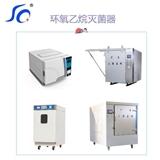 低温环氧乙烷灭菌器