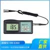 VM-6360便携式测振仪机械振动测量仪电机检测仪加速度仪频率计价格
