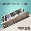 防水卷材与后浇混凝土剥离强度试验装置/夹具/120*50*(30-50试模