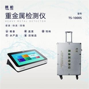 水产品重金属检测仪