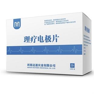 迈通中药电极片贴 理疗电极片温热透化电极