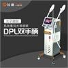 美容院专用DPL光子嫩肤仪