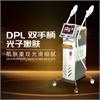 DPL精准嫩肤仪器