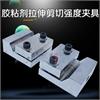 胶粘剂拉伸剪切强度测定夹具刚性材料胶接件拉伸剪切强度试验夹具